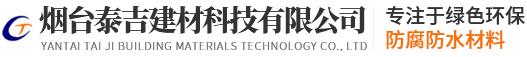 烟台复合LM防腐防水涂料 _VERA防腐涂料_聚脲-烟台泰吉建材科技有限公司