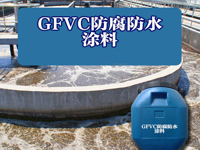 GFVC防腐防水涂料