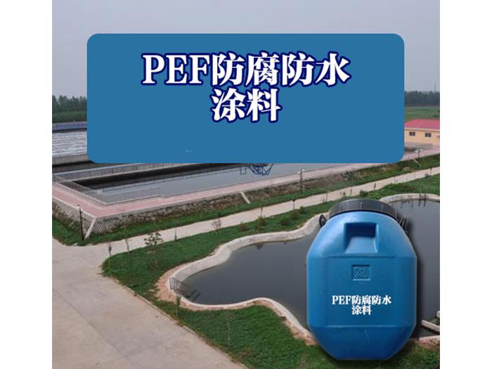 PEF防腐防水涂料