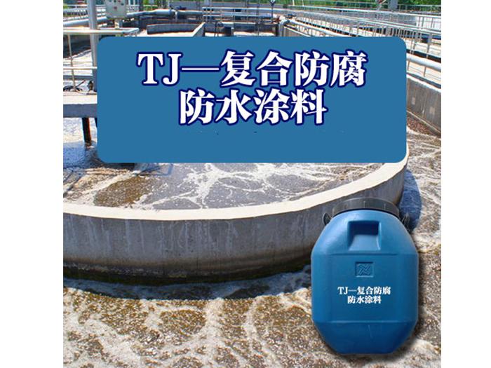 TJ—复合防腐防水涂料