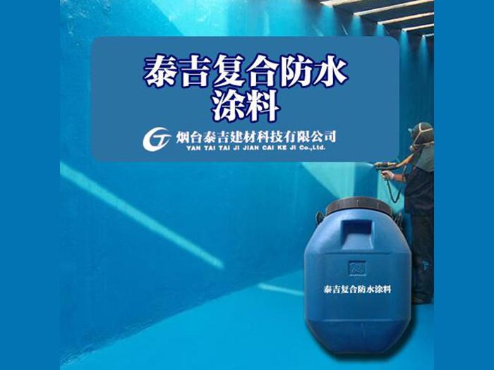 泰吉复合防水涂料